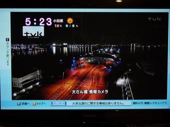 さん カメラ おお ば し ライブ 横浜港大さん橋国際客船ターミナルライブカメラ(神奈川県横浜市中区)