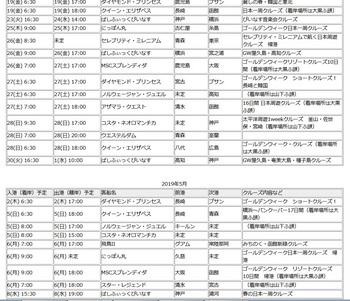 横浜港客船入港予定20190214.jpg